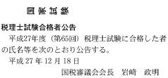 官報20151218